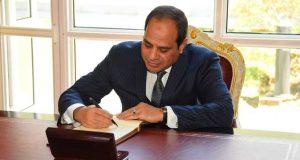 قرار جمهوري جديد بشأن التعيينات والتنقلات القضائية