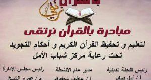 بالقرآن نرتقي حملة يطلقها مركز شباب الأمل بالعاشر من رمضان