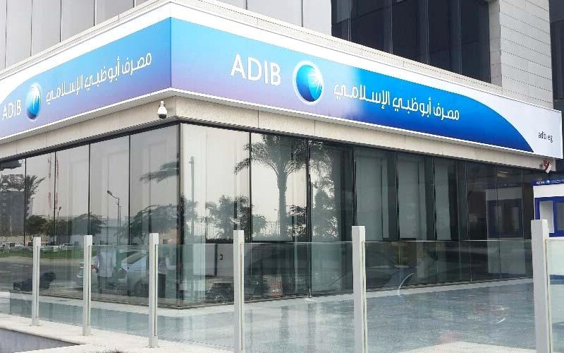 صورة بنك أبو ظبي الإسلامي يعلن عن وظائف شاغرة