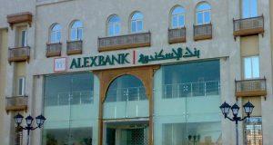 بنك الإسكندرية يعلن عن بعض الوظائف الشاغرة