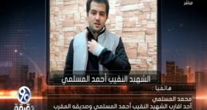 صديق الشهيد أحمد المسلمي : كان خدوم وبيحب الخير