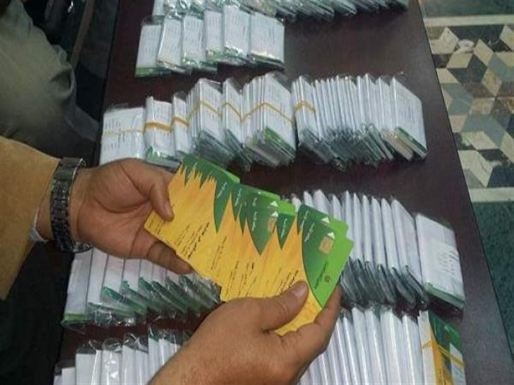 بطاقات التموين