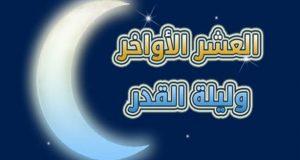 أفضل أدعية العشر الاواخر من شهر رمضان 2019