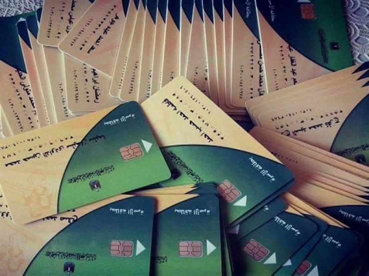 خطوات عاجلة عند سرقة أو فقد بطاقة التموين الخاصة بك