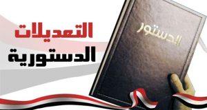شرح جميع التعديلات الدستورية المقرر الاستفتاء عليها