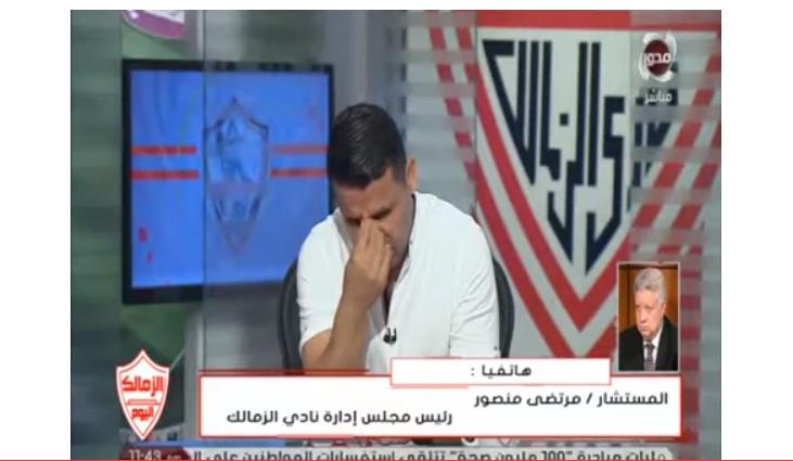 صورة خالد الغندور يبكي على الهواء أثناء مداخلة رئيس الزمالك
