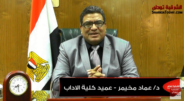 الدكتور عماد مخيمر