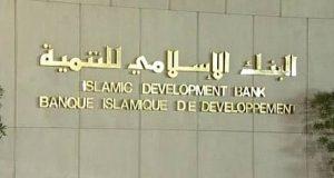 البنك الإسلامي