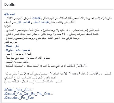 وظائف 2019