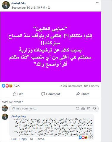 عبد السلام وزيراً للتربية والتعليم