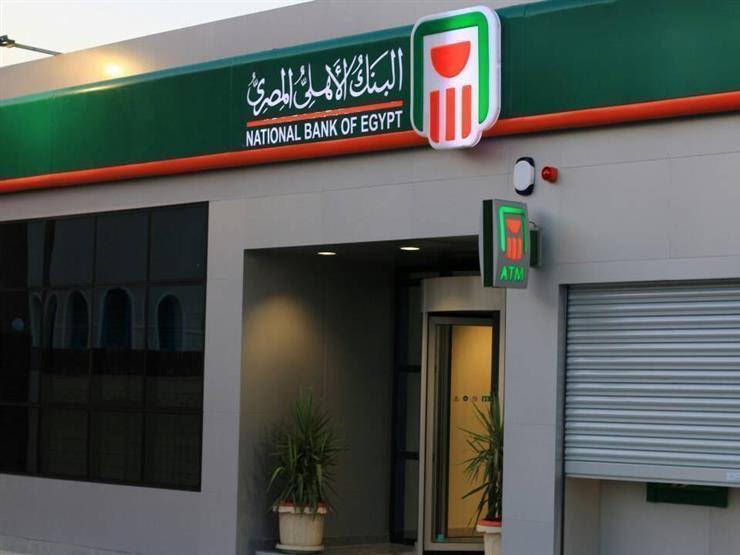 شهادات ادخار البنك الأهلي