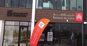 وظائف بنك القاهرة 2019