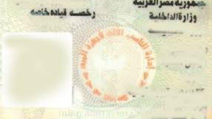 رسوم تجديد رخصة القيادة