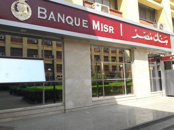 أسعار فائدة شهادة إدخار القمة من بنك مصر