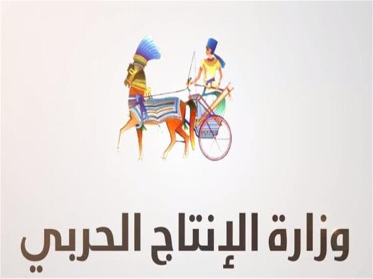 صورة وزارة الإنتاج الحربي تعلن عن وظائف جديدة