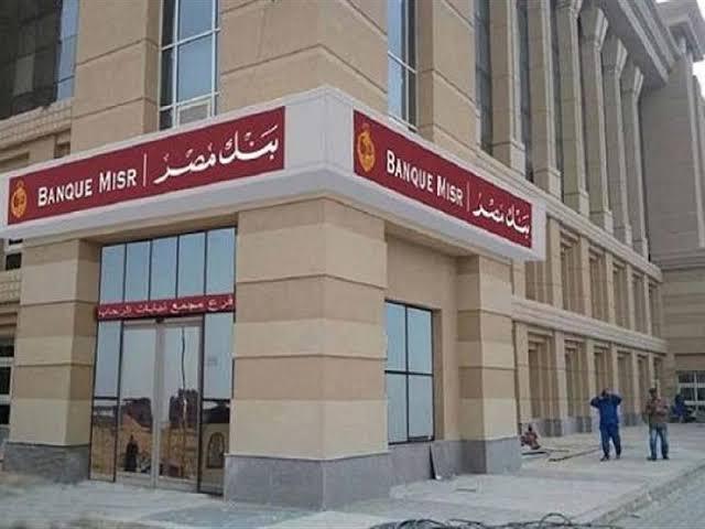 شهادات إدخار بنك مصر