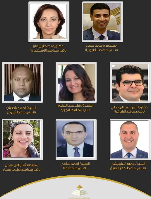 صورة أسماء وصور نواب المحافظين الجدد من البرنامج الرئاسي