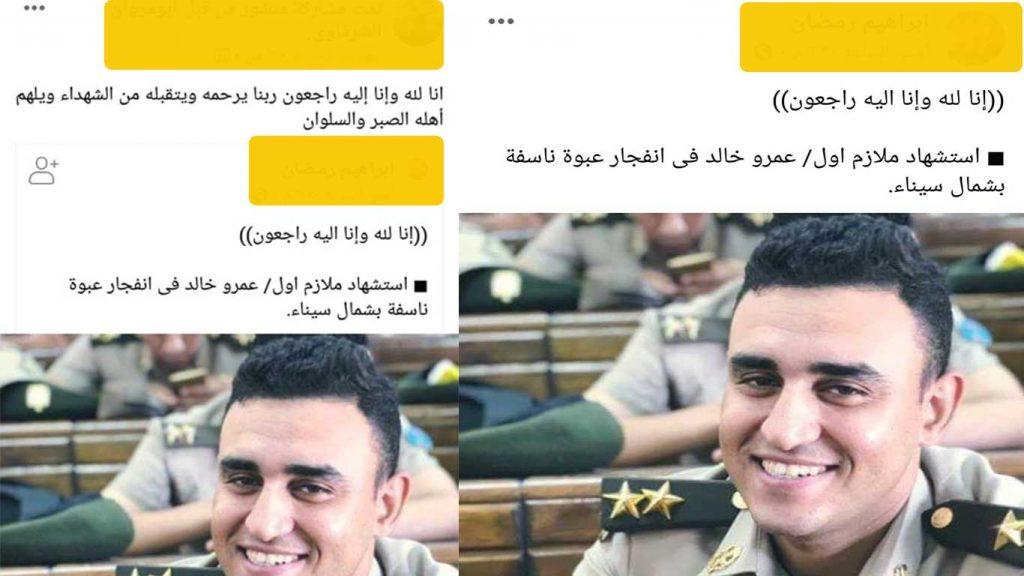 ملازم أوم عمرو خالد
