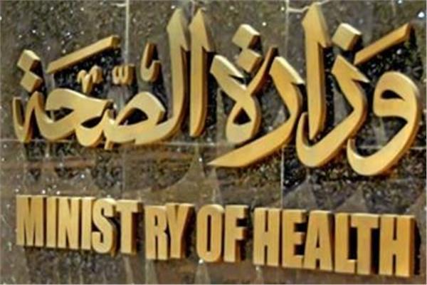الصحة
