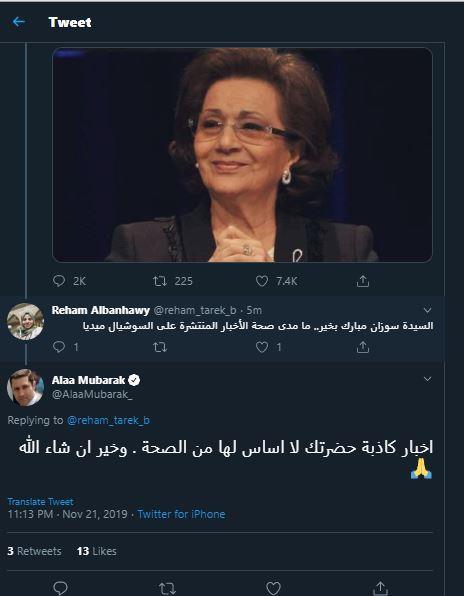 حقيقة وفاة سوزان مبارك