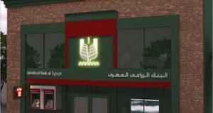 البنك الزراعي
