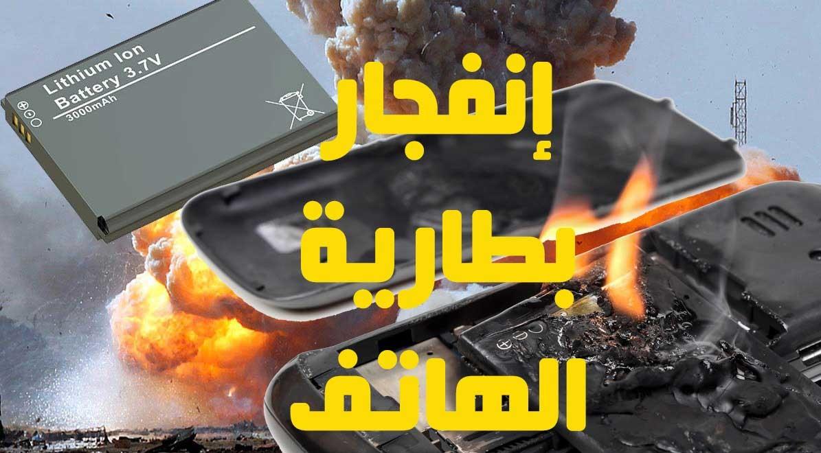 صورة أسباب انفجار بطارية الهاتف المحمول بعد تزايد الوفيات بسببها