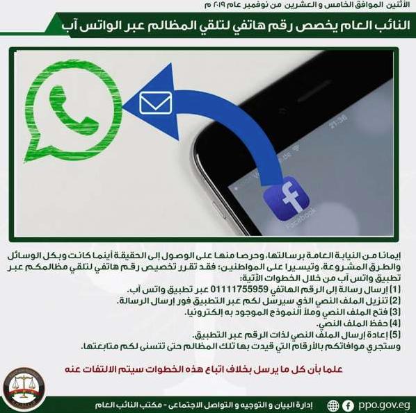 النائب العام يخصص رقم هاتفي لتلقي المظالم عبر واتس آب