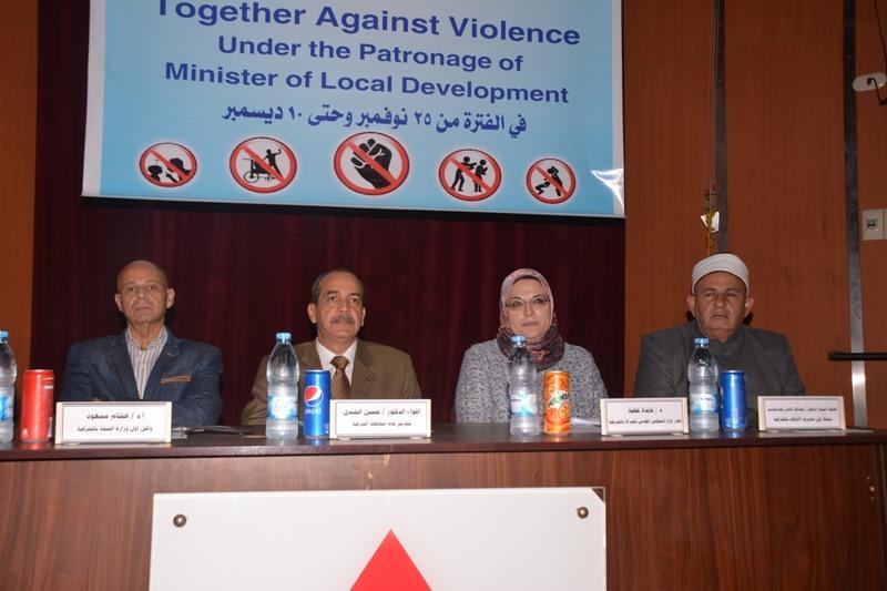معاً لمبادرة لا للعنف ضد المرأة