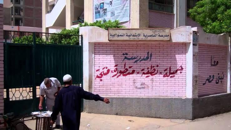 صورة شكوى أولياء الأمور من مدرسة الناصرية الابتدائية بالزقازيق لمنع الطلبة من دخول امتحانات العملي