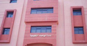 إدارة أبوحماد التعليمية