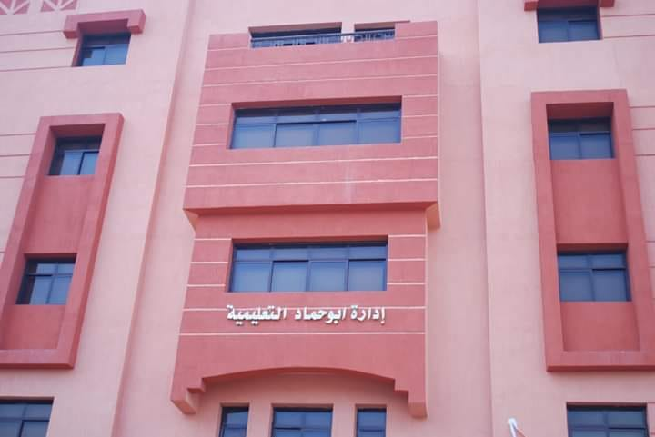 صورة غدًا صرف مرتبات فبراير لجميع مدارس الإدارة التعليمية بأبوحماد