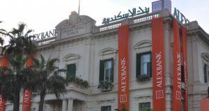 بنك الأسكندرية