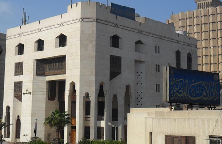 صورة بيان هام من دار الإفتاء المصرية بعد قرار السعودية بوقف تأشيرات العمرة