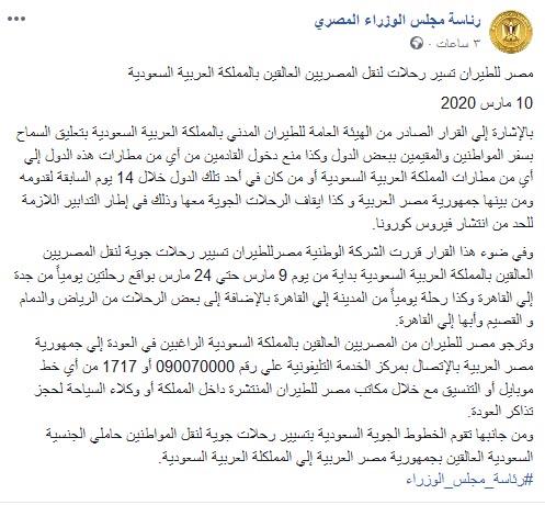 الصفحة الرسمية لرئاسة مجلس الوزارء المصري