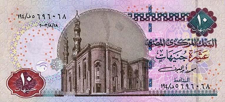 صورة مصر تخطط لطرح 10 جنيه من البلاستيك وبدء عمل مطبعة بالعاصمة الإدارية