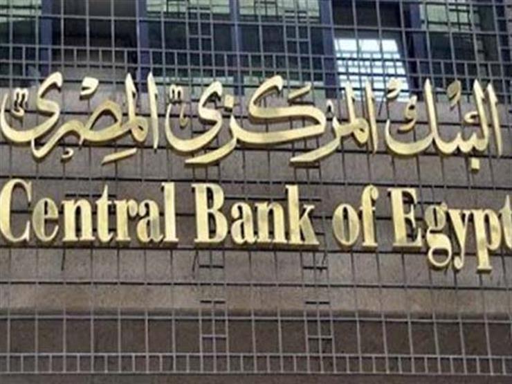 صورة البنك المركزي يصدر تعليمات جديدة للبنوك للحد من كورونا