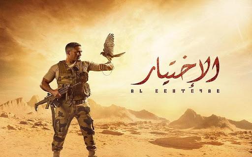 صورة مواعيد وقنوات عرض مسلسل الإختيار في رمضان 2020