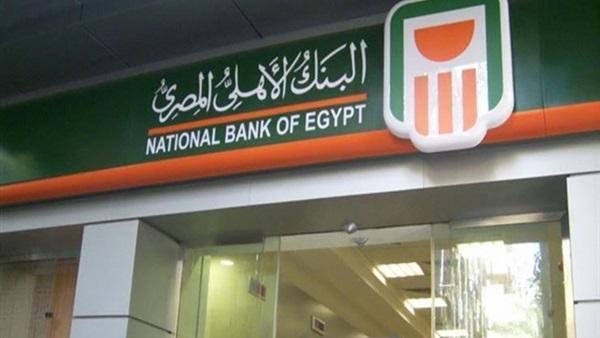 صورة شهادات استثمار جديدة في البنك الأهلي