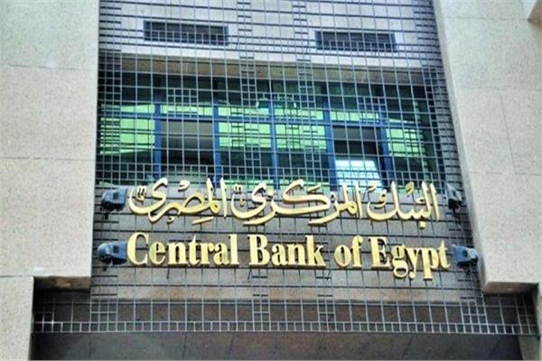 صورة البنك المركزي يحدد أسعار الفائدة على الإيداع والقروض