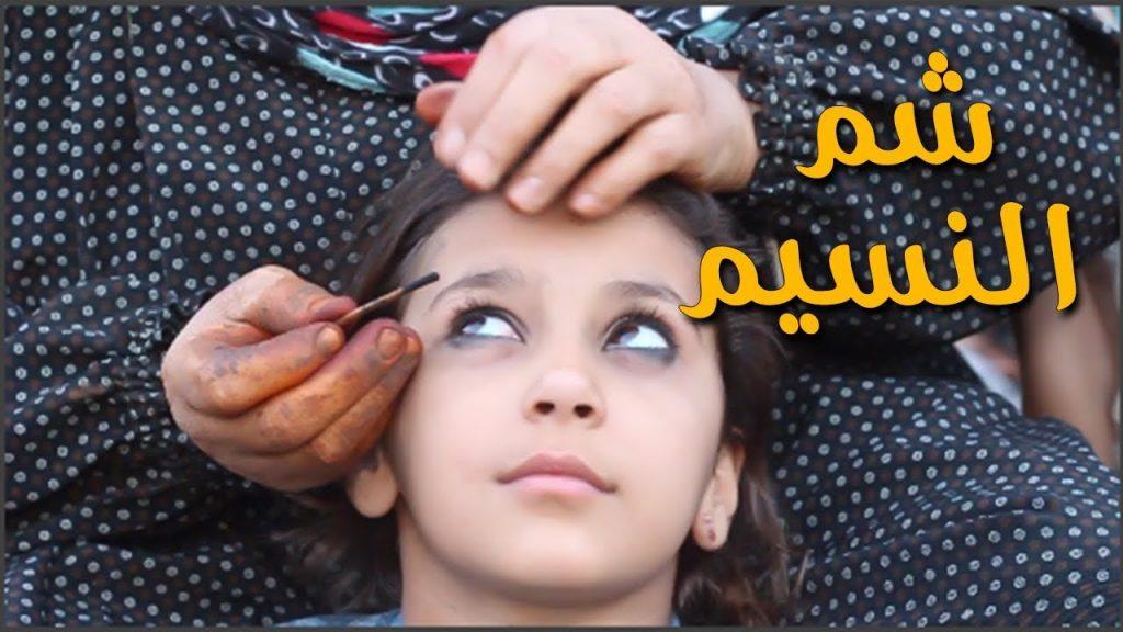 الاحتفال بشم النسيم في محافظة الشرقية