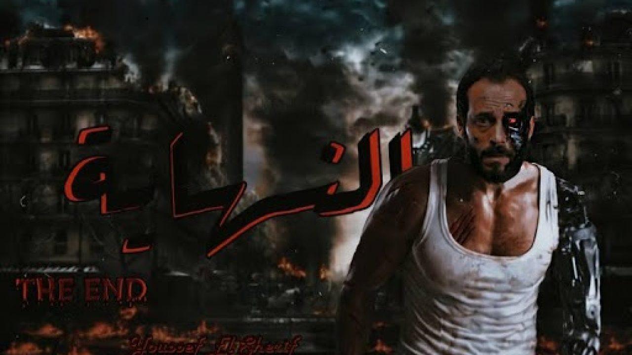 صورة مسلسل النهاية يزعج إسرائيل ووزارة الخارجية تهاجمه
