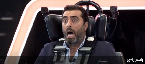 صورة باسم ياخور يكشف مفاجأة بشأن برنامج رامز مجنون رسمي