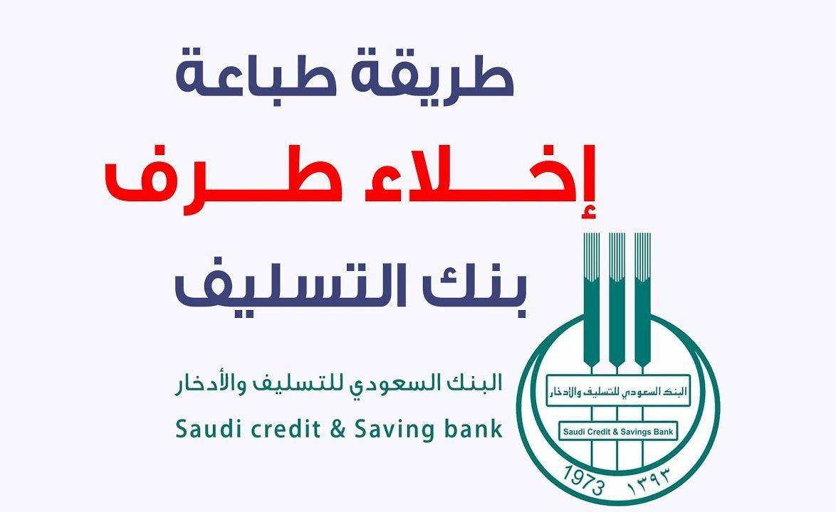 اخلاء طرف بنك التسليف