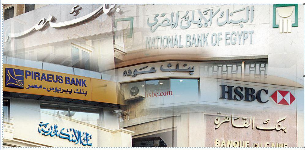 صورة لو عايز تفتح حساب توفير في البنوك ؟ .. اعرف الحد الأدنى والشروط