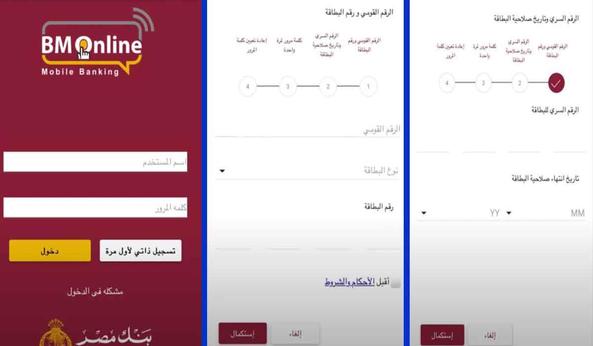 التسجيل في تطبيق بنك مصر