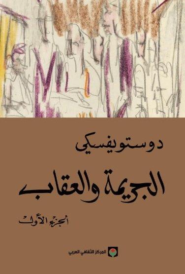 أفضل روايات عربية وعالمية تستحق القراءة