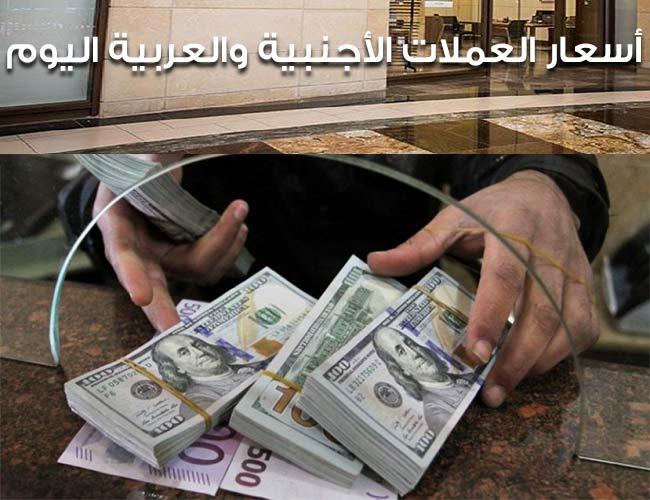 صورة أسعار الدولار والعملات الأجنبية والعربية اليوم