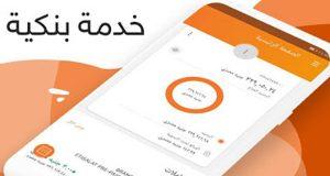 تطبيق بنك الإسكندرية