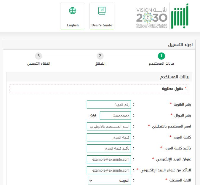 خدمة أبشر السعودية