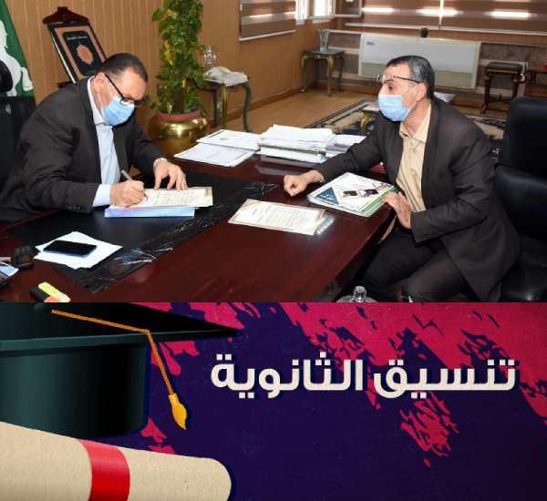 صورة تنسيق الثانوية العامة محافظة الشرقية 2020